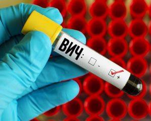 ВИЧ-Инфекция стала реальностью нашей жизни