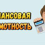 Онлайн-опрос населения «Финансовая грамотность»