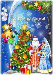 МБУ МОГК «Спортивная школа № 2» сердечно поздравляет сНовым годом иРождеством!